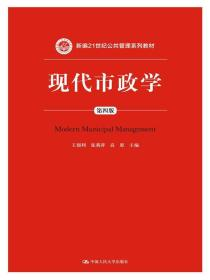 現代市政學(第四版)/新編21世紀公共管理系列教材