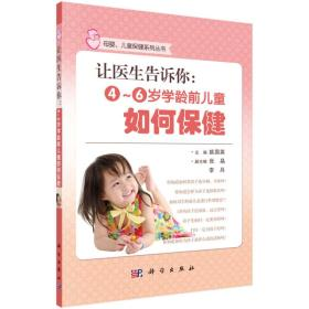 让医生告诉你-4-6岁学龄前儿童如何保健