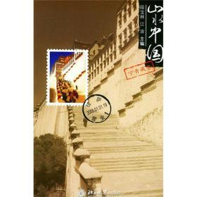 山水中国:宁青藏卷