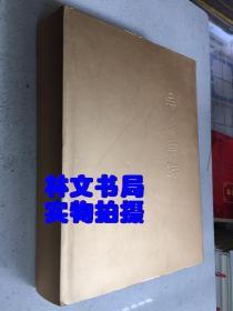 吴氏宗迹(大16开精装本)吴应学签名本