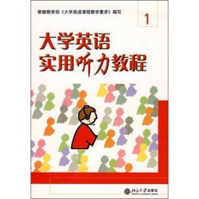 大学英语实用听力教程(1):本科教材