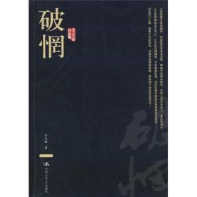 破惘(李天命作品集)