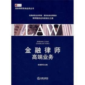 金融律师高端业务