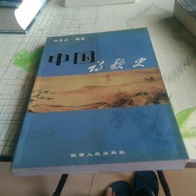 中国诗歌史