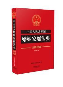 中华人民共和国婚姻家庭法典 注释法典 新四版 3