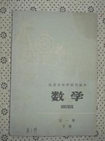 北京市中学使用课本 数学 第一册 下册