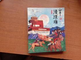 漫享理塘(理塘县第一本人文旅行口袋书)