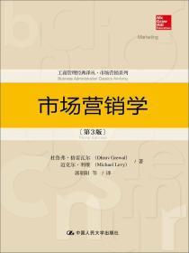 市场营销学(第3版)(工商管理经典译丛·市场营销系列)