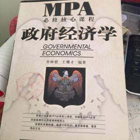 政府经济学  MPA必修核心课程