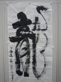 庞宪伯 草书 一字书法龙 135*69cm p101-105