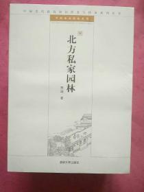 中国古典园林五书【中国古代建筑知识普及与传承系列丛书】