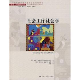 """社会工作社会学(社会工作经典译丛;""""十五""""国家重点图书出版供"""