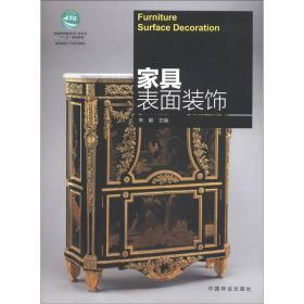 """普通高等教育设计类专业""""十二五""""规划教材·家具制造工艺系列教材:家具表面装饰"""