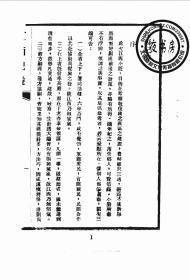江西纪游(李璜著)-清宁集(常乃悳著)-(复印本)