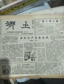 乡土 半月报 1984年第12期