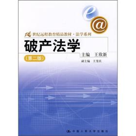 二手破产法学(第二版)王欣新中国人民大学出版社9787300090788