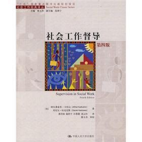 社会工作督导(第4版)