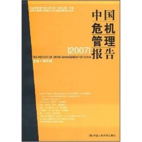 中国危机管理报告2007