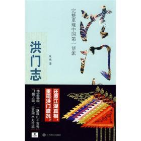 洪门志:完整重现中国第一帮派