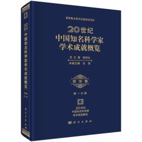 20世纪中国知名科学家学术成就概览·哲学卷·第一分册