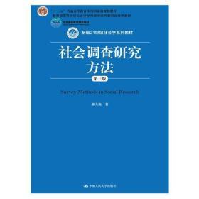 社會調查研究方法(第三版)