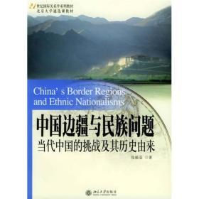 中国边疆与民族问题:当代中国的挑战及其历史由来