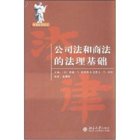 世界法学译丛-公司法和商法的法理基础