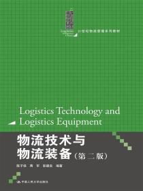 物流技术与物流装备(第二版)