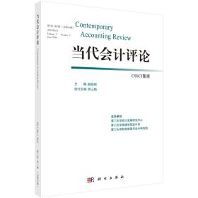当代会计评论:当代会计评论(第7卷 第1期)