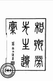 桐乡劳先生遗稿-(复印本)