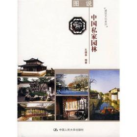 图说中国私家园林