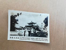60年代老照片:万寿山荇桥