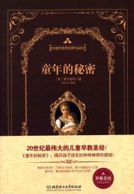 【精装版】童年的秘密(蒙台梭利教育经典作品系列)