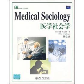 培文书系社会科学系列:医学社会学(第9版)(英文影印版)