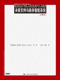 管理科学与工程经典译丛:决策支持与商务智能系统(第9版)