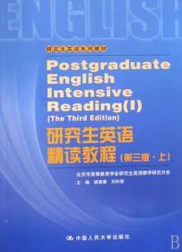 研究生英语精读教程(第三版.上)