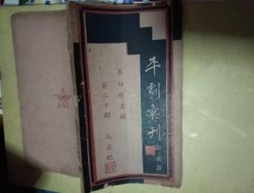 平剧汇刊《乌盆记 第二十期 》
