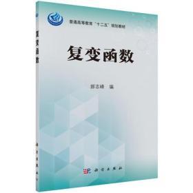 复变函数/郝志峰