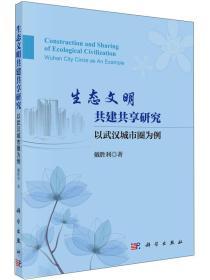(可发货)生态文明共建共享研究:以武汉城市圈为例:Wuhan city circle as an example