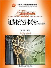 二手正版二手包邮证券投资技术分析(第五版)李向科9787300214054