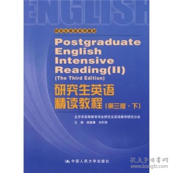 研究生英语精读教程(第三版.下)