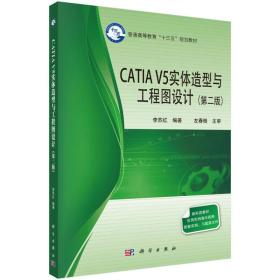 CATIA V5实体造型与工程图设计