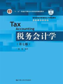 税务会计学(第7版)