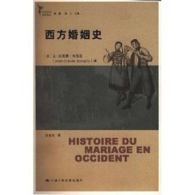 西方婚姻史:西方文明进程译丛
