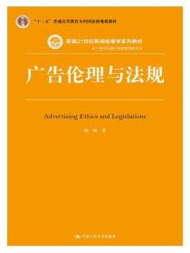廣告倫理與法規