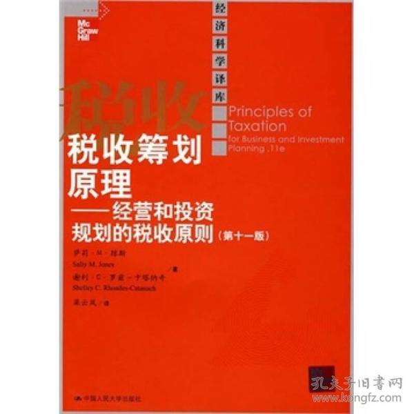 税收筹划原理:经营和投资规划的税收原则