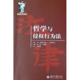 世界法学译丛-哲学与侵权行为法