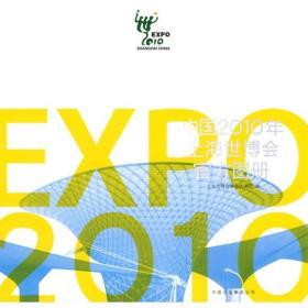 中国2010年上海世博会官方图册