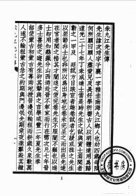 朱九江先生传(简朝亮著)-康南海书牍(康有为着)-(复印本)