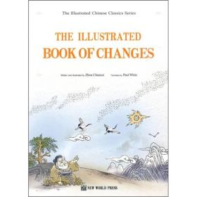 THE ILLUSTRATED BOOK OF CHANGES(易经图典)